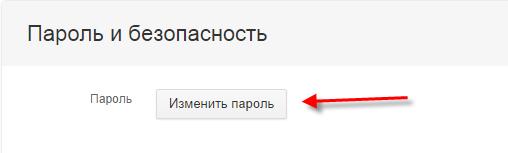 Смена пароля на Mail.ru