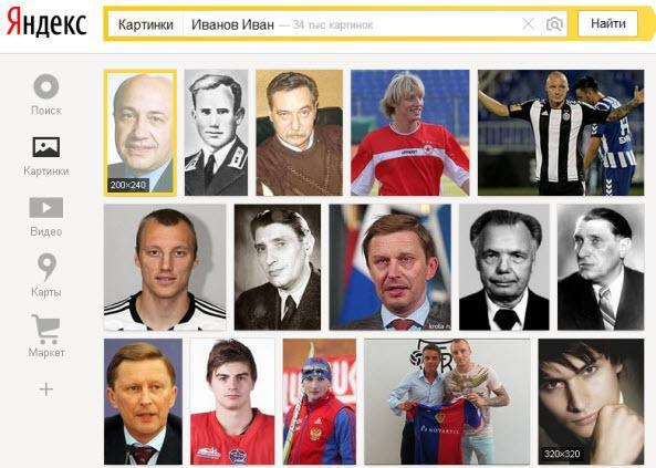 Поиск человека в картинках Яндекса