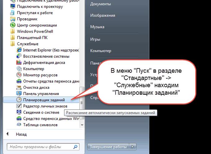 """""""Планировщик заданий"""" в меню"""
