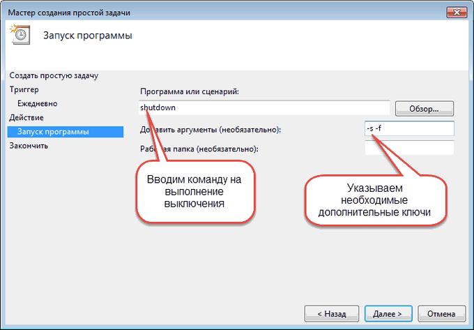 """Ввод команды и параметров в """"Планировщике заданий"""""""