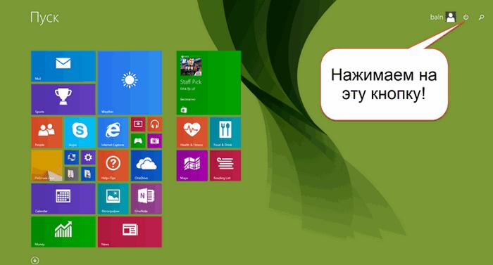 Кнопка Пуск на рабочем столе Windows-8